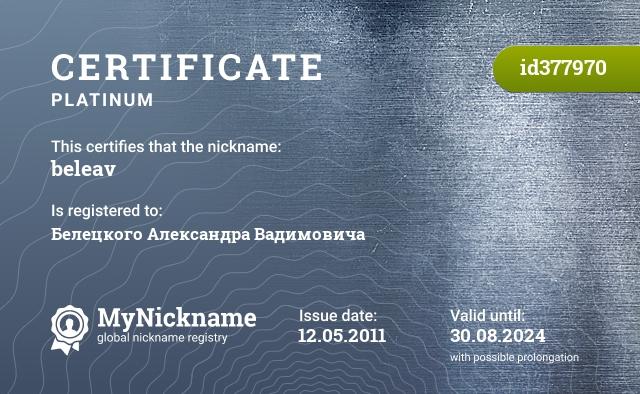 Certificate for nickname beleav is registered to: Белецкого Александра Вадимовича
