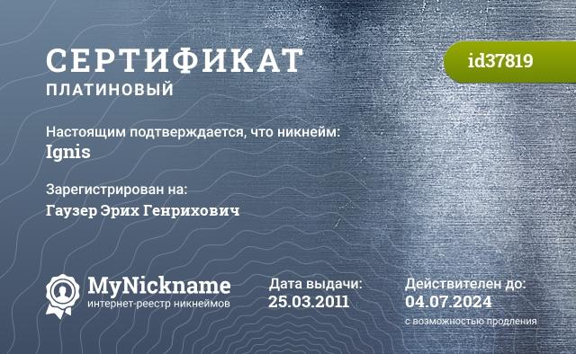 Сертификат на никнейм Ignis, зарегистрирован на Гаузер Эрих Генрихович