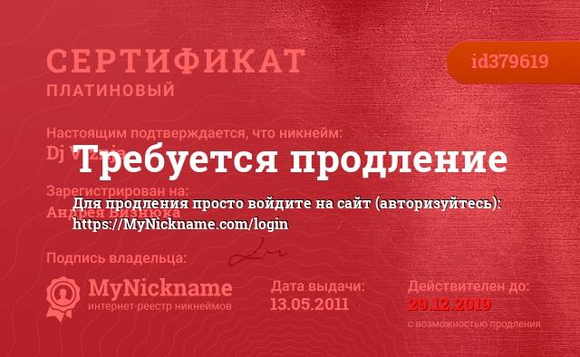 Сертификат на никнейм Dj Viznja, зарегистрирован на Андрея Визнюка
