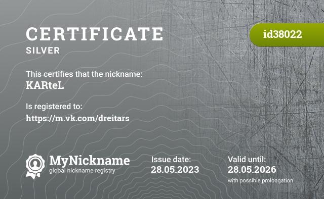 Certificate for nickname KARteL is registered to: Бойко Юрий Юрьевич