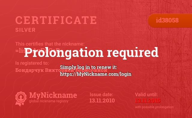 Certificate for nickname =lisa-AvEnGeR= is registered to: Бондарчук Викторией Борисовной