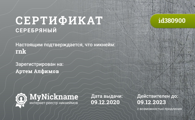 Сертификат на никнейм rnk, зарегистрирован на Kurt Oguzov