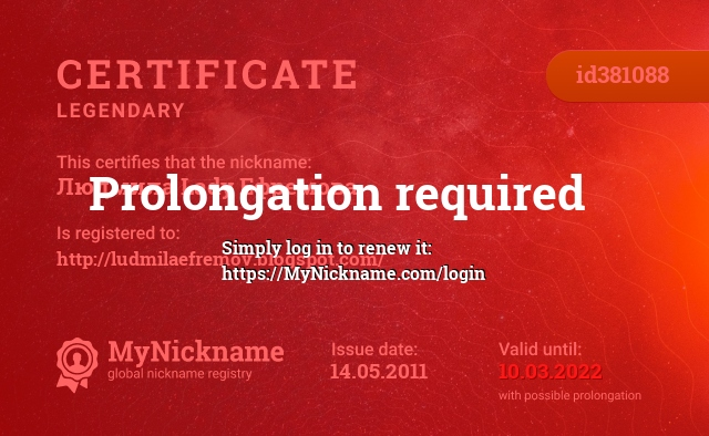Certificate for nickname Людмила Lady Ефремова is registered to: http://ludmilaefremov.blogspot.com/