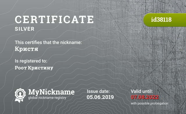Certificate for nickname Кристя is registered to: Роот Кристину