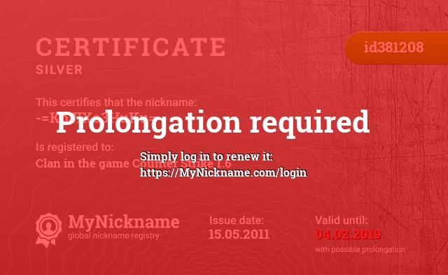 Certificate for nickname -=KoJIXo3HuKu=- is registered to: Clan in the game Counter Strike 1.6