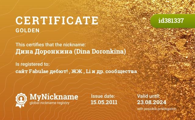Certificate for nickname Дина Доронкина (Dina Doronkina) is registered to: сайт Fabulae дебют! , ЖЖ , Li и др. сообщества