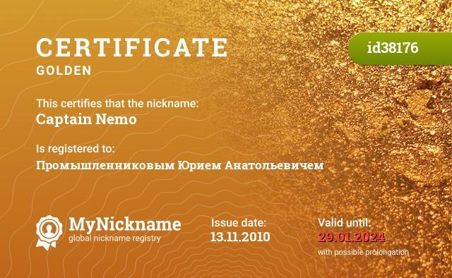 Certificate for nickname Captain Nemo is registered to: Промышленниковым Юрием Анатольевичем