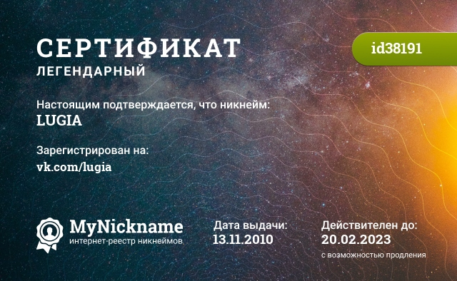 Сертификат на никнейм LUGIA, зарегистрирован на vk.com/lugia