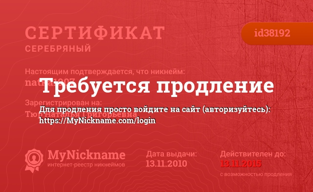 Сертификат на никнейм natka1907, зарегистрирован на Тюр Наталья Григорьевна