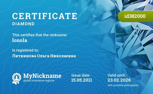 Certificate for nickname lonola is registered to: Литвинова Ольга Николаевна