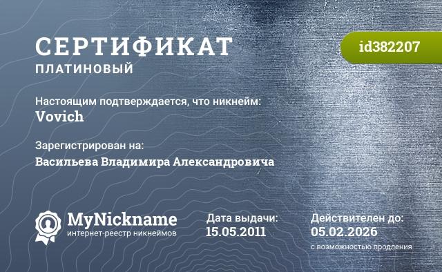 Сертификат на никнейм Vovich, зарегистрирован на Васильева Владимира Александровича