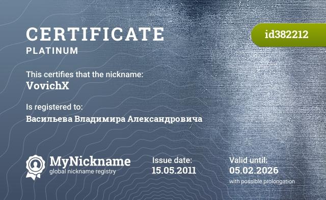 Certificate for nickname VovichX is registered to: Васильева Владимира Александровича