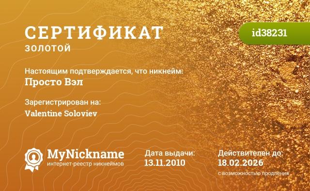 Сертификат на никнейм Просто Вэл, зарегистрирован на Valentine Soloviev