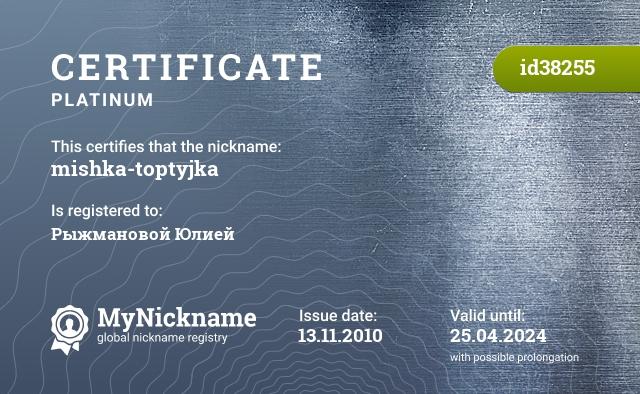 Certificate for nickname mishka-toptyjka is registered to: Рыжмановой Юлией