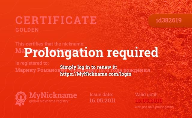 Certificate for nickname Марина Чембулатова is registered to: Марину Романовну  Фомичеву 1974 года рождения