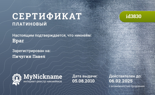 Сертификат на никнейм Bpar, зарегистрирован на Пичугин Павел