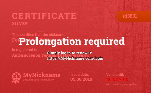 Certificate for nickname Геннадий Анфиногенов is registered to: Анфиногенов Геннадий Николаевич