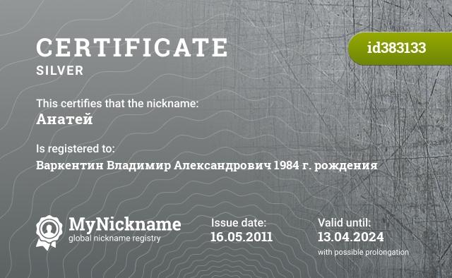 Certificate for nickname Анатей is registered to: Варкентин Владимир Александрович 1984 г. рождения