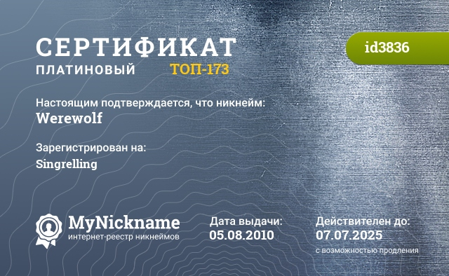 Сертификат на никнейм Werewolf, зарегистрирован на Singrelling