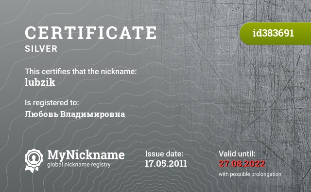 Certificate for nickname lubzik is registered to: Любовь Владимировна