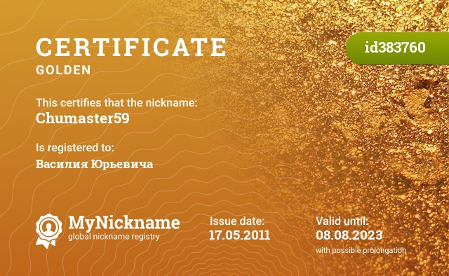 Certificate for nickname Chumaster59 is registered to: Василия Юрьевича
