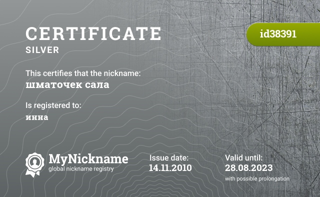Certificate for nickname шматочек сала is registered to: инна