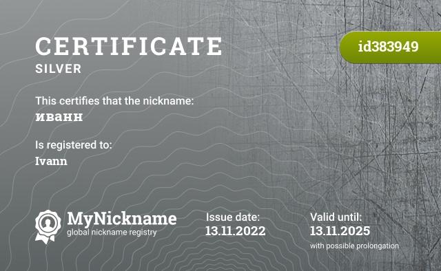 Сертификат на никнейм иванн, зарегистрирован на Назаров Иван Владимирович