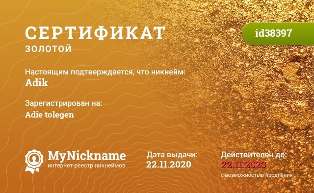 Сертификат на никнейм Adik, зарегистрирован на Adie tolegen
