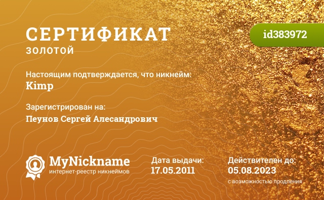Сертификат на никнейм Kimp, зарегистрирован на Пеунов Сергей Алесандрович