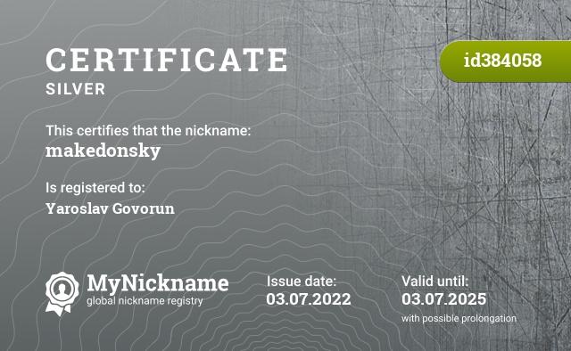 Certificate for nickname makedonsky is registered to: Егоров Денис