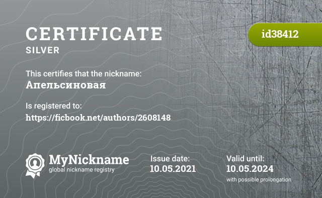 Certificate for nickname Апельсиновая is registered to: https://ficbook.net/authors/2608148