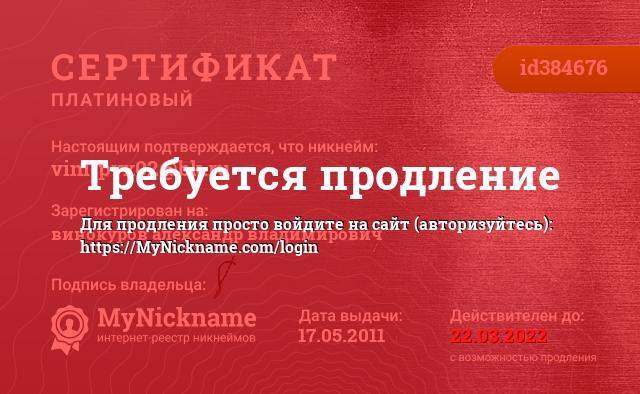 ���������� �� ������� vini-pyx02@bk.ru, ��������������� �� ��������� ��������� ������������