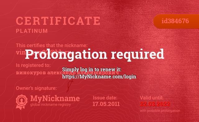 Certificate for nickname vini-pyx02@bk.ru is registered to: винокуров александр владимирович