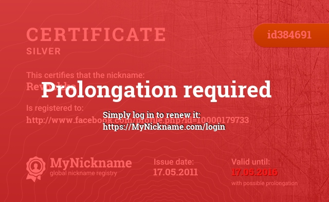 Certificate for nickname Revochka is registered to: http://www.facebook.com/profile.php?id=10000179733