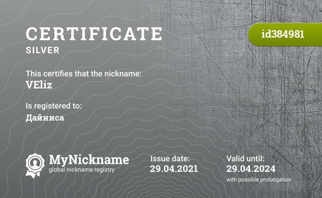 Certificate for nickname VEliz is registered to: Дайниса