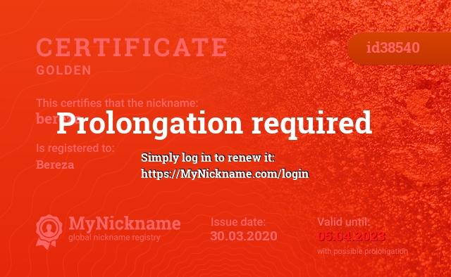Certificate for nickname bereza is registered to: Берёза Владимиром Теодозьевичем