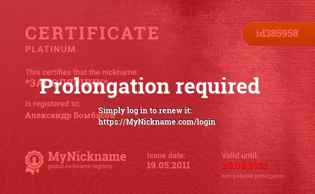 Certificate for nickname *ЗАПОЛЯРНИК* is registered to: Александр Бомбасов