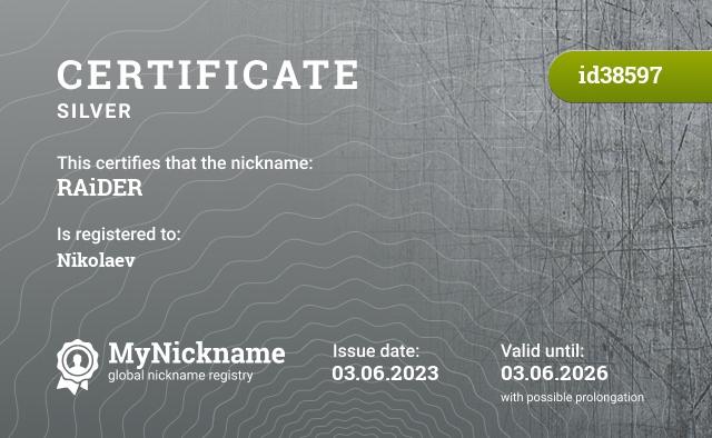 Certificate for nickname RAiDER is registered to: Логинова Евгения Александровича