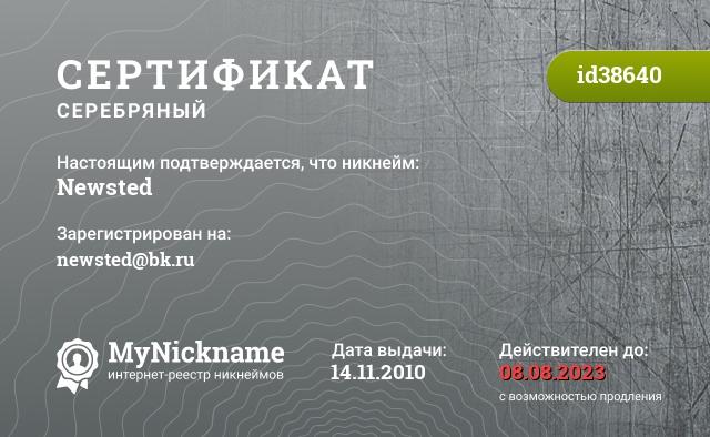 Сертификат на никнейм Newsted, зарегистрирован на newsted@bk.ru
