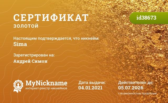 Сертификат на никнейм Sima, зарегистрирован на Симой-Лисом