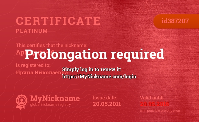 Certificate for nickname Ариадна-16 is registered to: Ирина Николаевна