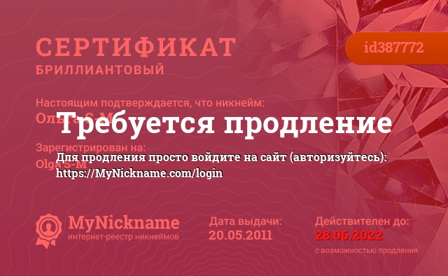 Сертификат на никнейм Ольга S-M, зарегистрирован на Olga S-M