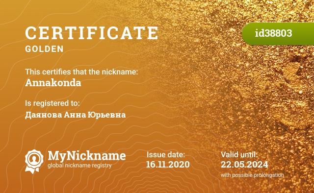 Certificate for nickname Annakonda is registered to: Даянова Анна Юрьевна