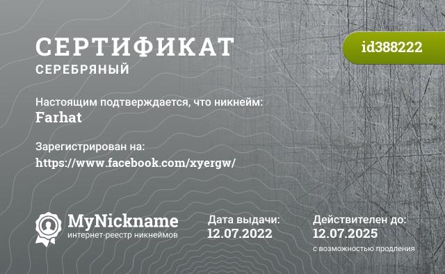Сертификат на никнейм Farhat, зарегистрирован на Farhat of Kz Raper