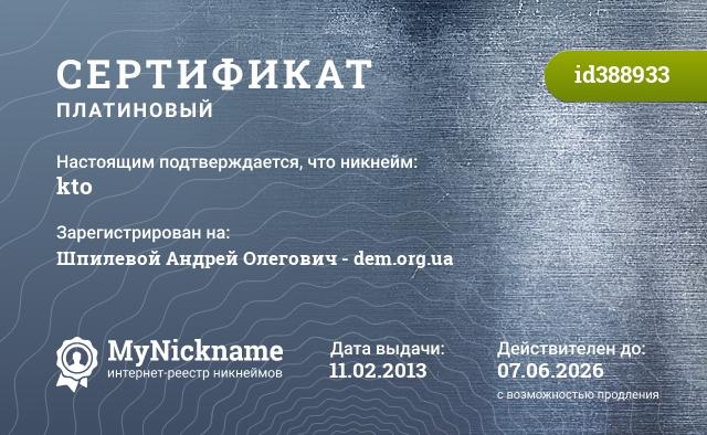 Сертификат на никнейм kto, зарегистрирован на Шпилевой Андрей Олегович - dem.org.ua
