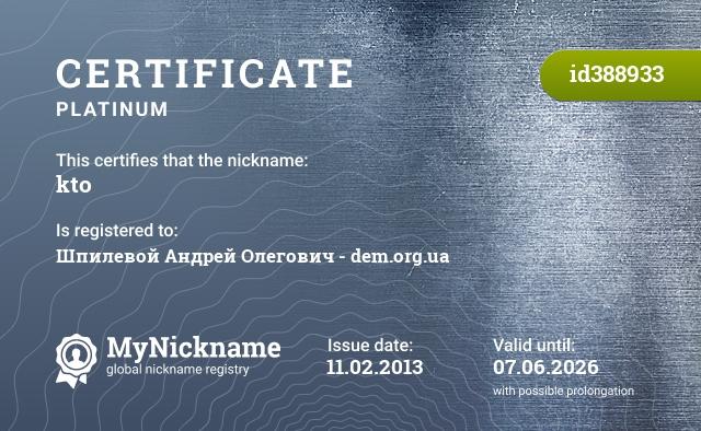 Certificate for nickname kto is registered to: Шпилевой Андрей Олегович - dem.org.ua