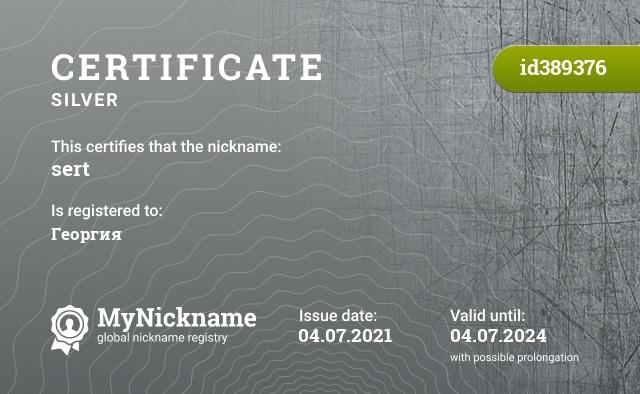 Certificate for nickname sert is registered to: Георгия