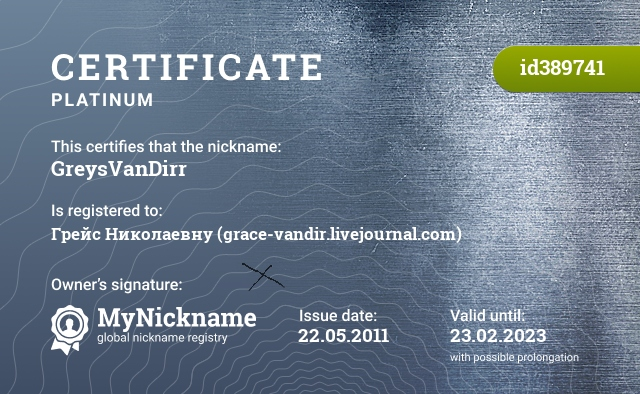 Certificate for nickname GreysVanDirr is registered to: Грейс Николаевну (grace-vandir.livejournal.com)