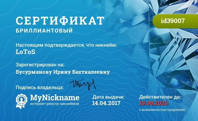 Сертификат на никнейм LoToS, зарегистрирован на Бусурманову Ирину Бахткалеевну