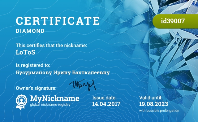 Certificate for nickname LoToS is registered to: Бусурманову Ирину Бахткалеевну
